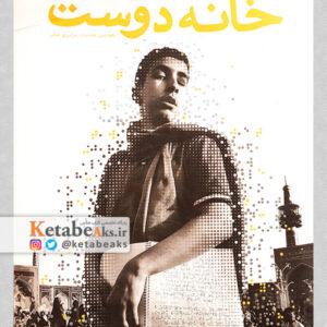 چهارمین جشنواره سراسری عکس خانه دوست