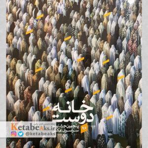 پنجمین جشنواره سراسری عکس خانه دوست