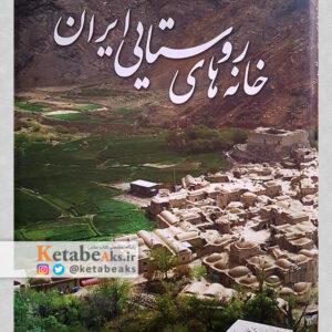 خانه های روستایی ایران