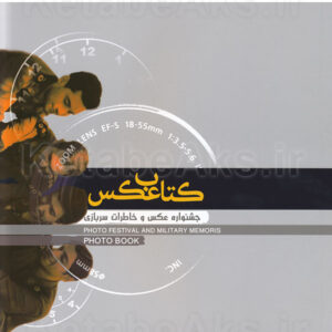 جشنواره عکس و خاطرات سربازی/ به کوشش مجتبی رشوند/ 1389