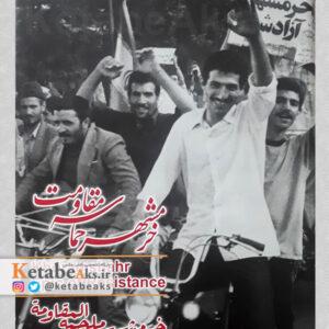 خرمشهر حماسه مقاومت / آثار عکاسان ایرانی / 1386