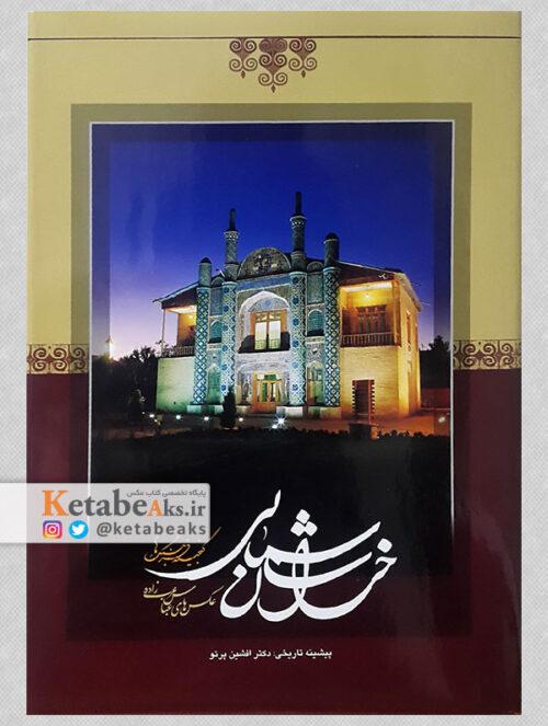 خراسان شمالی، گنجینه فرهنگ ها/ عباس عرب زاده/ 1390