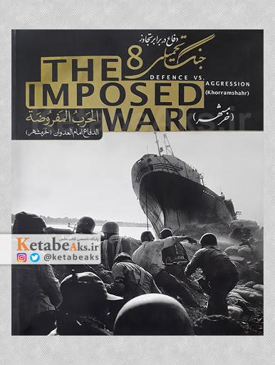 جنگ تحمیلی The Imposed War/دفاع در برابر تجاوز/خرمشهر/جلد8/ 1387