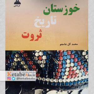 خوزستان تاریخ ثروت