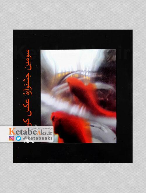 سومین جشنواره عکس کودک /به کوشش اسماعیل عباسی/ 1384