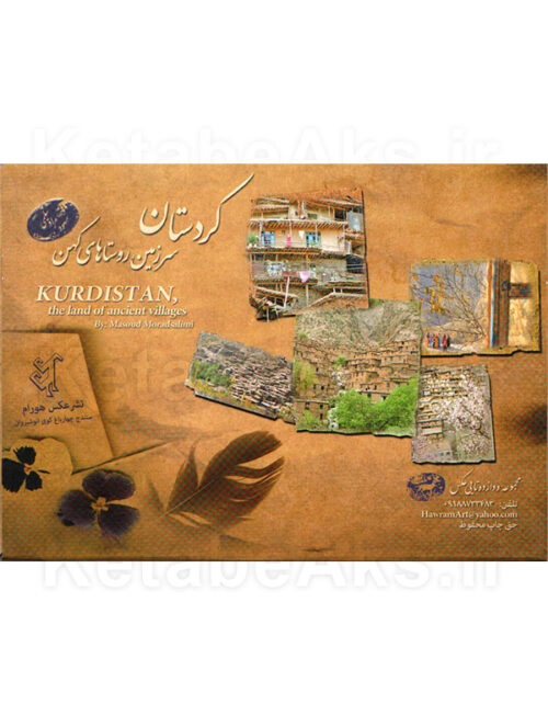 کردستان سرزمین روستاهای کهن (کارت پستال)