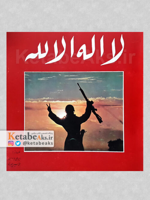 لا اله الا لله/ امیرعلی جوادیان، محمدحسین حیدری/ ۱۳۶۲