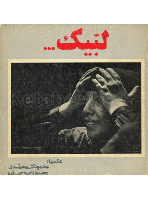 لبیک... /عکس های محمود گل محمدی، مجید دوخته چی زاده