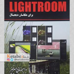 آشنایی با نرم افزار لایت روم برای عکاسان دیجیتال/ ترانه امضایی امیرخیز/ 1390