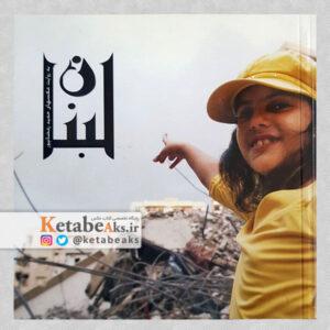 لبنان / به روایت عکس های حمید رمضانپور