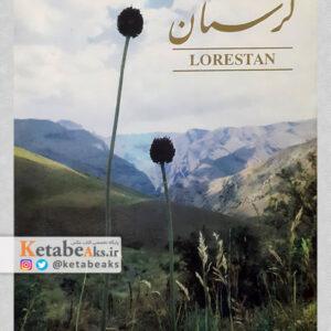 لرستان/ علی اکبر آقاجری/ 1378