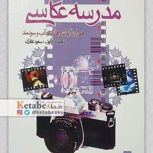 مدرسه عکاسی /سعید نظری