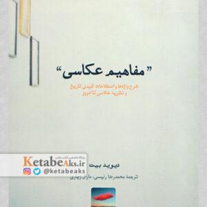 مفاهیم عکاسی /دیوید بیت/ محمدرضا رئیسی، مارال زیاری