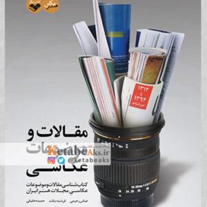 مقالات و موضوعات عکاسی /عباس رحیمی، فرشته دیانت و حمیده حقیقی