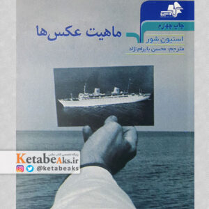 ماهیت عکس ها /استیون شور / مترجم: محسن بایرام نژاد