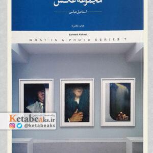 مجموعه عکس چیست؟/ اسماعیل عباسی/ 1396