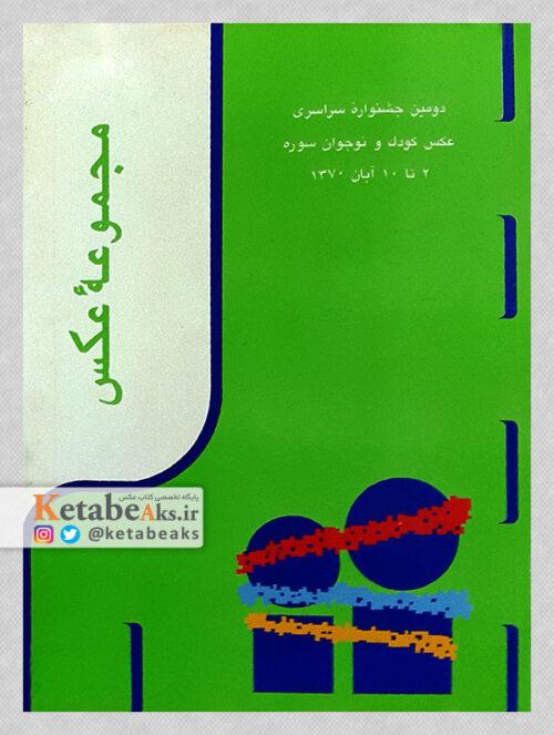 دومین جشنواره سراسری عکس کودک نوجوان سوره/ 1370