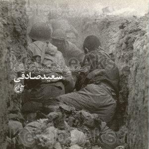 مجموعه عکس جنگ، سعید صادقی / 1379
