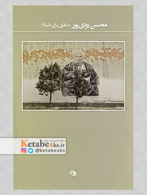 منظری برای ندیدن /محسن یزدی پور