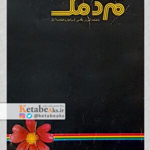 عکسنامه مردمک /محمدجواد پاکدل