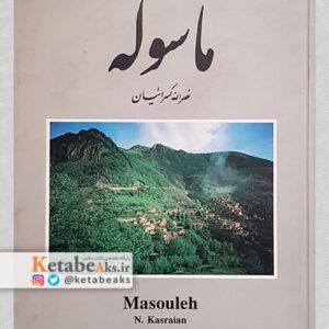 ماسوله /عکس های نصرالله کسرائیان/ 1380