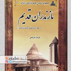 مازندران قدیم/ فرشاد ابریشمی/مجموعه عکس های تاریخی ایران (7)