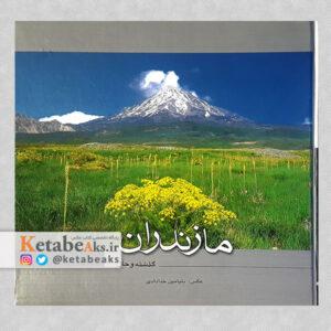 مازندران ،گذشته و حال/ بنیامین خدادادی/ 1388