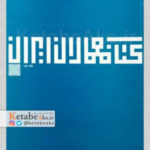 معماران ایران /جلد دوم /جاسم غضبانپور/ 1397