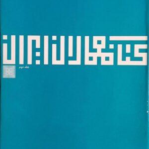 معماران ایران /جلد دوم /جاسم غضبانپور