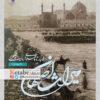 میراث اصفهان: قاجار تا پهلوی به روایت تصویر/ 1395