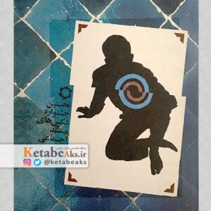 نخستین جشنواره عکس های مستند اجتماعی ایران/1386