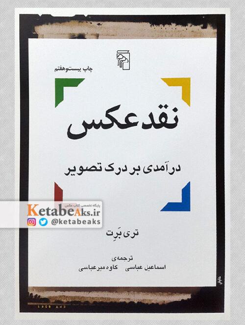 نقد عکس، درآمدی بر درک تصویر/تری برت/ا.عباسی، ک.میرعباسی/ 1379