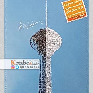 نخستین جشنواره عکس و کارت پستال های شهری