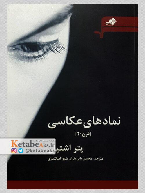 نمادهای عکاسی قرن20/ پتر اشتپان/ ت: محسن بایرام نژاد، شیوا اسکندری/1390