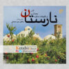 نارستان (انار، معماری وطبیعت ساوه)/عکس های ژاکلین میرصاقی