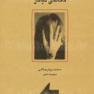 نگاهی دیگر /عکس های محمد زوار جلالی/1382