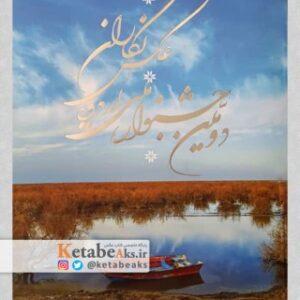 دومین جشنواره ملی اردویی عکس نگاران/ آثار عکاسان ایرانی/ 1398