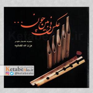 تکیه دولت/ از بودن و نبودن/ 1397