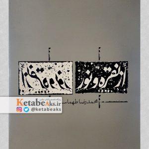 از نقره و نور / محمدرضا طهماسب پور / 1389