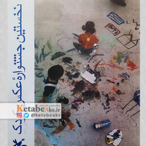 نخستین جشنواره عکس کودک /به کوشش اسماعیل عباسی/ 1382
