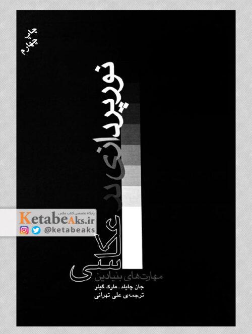 ورپردازی درعکاسی، مهارت های بنیادین/م.گلر، ج.چایلد/ت:علی تهرانی