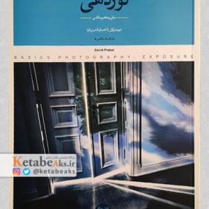 نوردهی مبانی و مفاهیم عکاسی/ دیوید پرکل/ مترجم: احسان قنبری فرد/1395