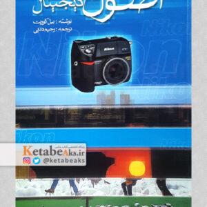 اصول عکاسی دیجیتال /بیل کوربت/ مترجم: رحیم دانایی