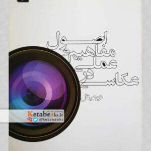 اصول ومفاهیم عملی در عکاسی دیجیتال /بیتا صمدی