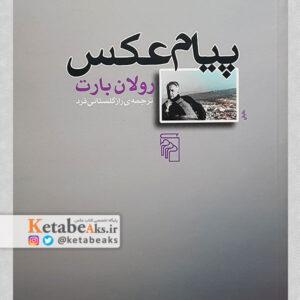 پیام عکس /رولان بارت/ مترجم: راز گلستانی فرد