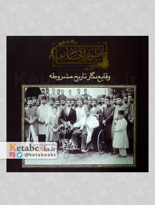 فطوغرافخانه، وقایع نگار تاریخ مشروطه