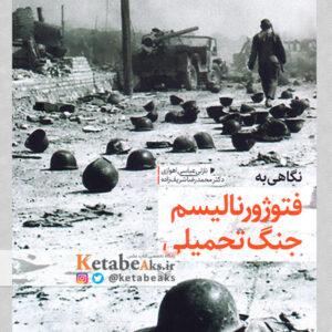 نگاهی به فتوژورنالیسم جنگ تحمیلی /نازلی عباسی، محمدرضا شریف زاده