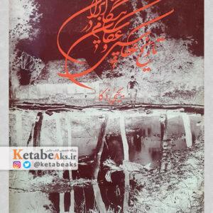 تاریخ عکاسی و عکاسان پیشگام در ایران/ یحیی ذکاء/ 1376