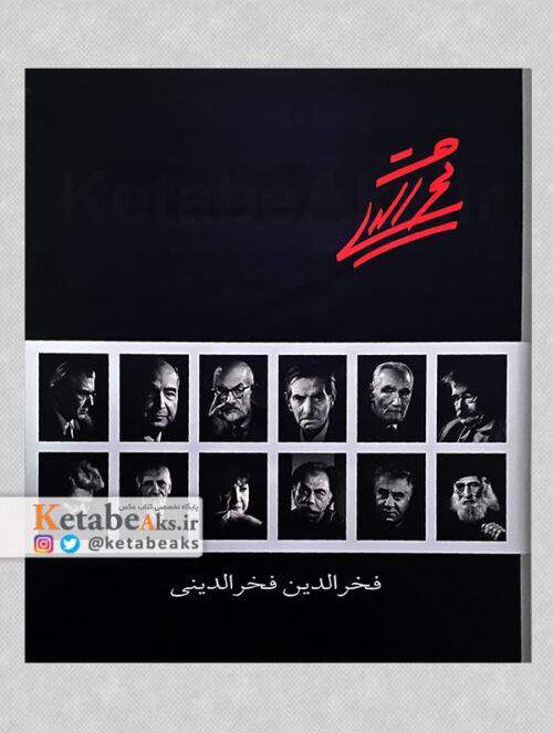 عکس های فخرالدین فخرالدینی /جلد1