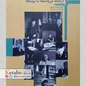 ارتباط بی واسطه با پرتره ها/ هانری کارتیه برسون/ ترجمه: کریم متقی